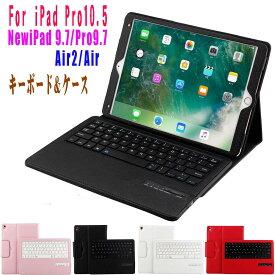 【送料無料】iPad10.2用(2019第7世代)/iPadPro10.5用/iPad9.7用/Pro9.7用/ air1/2用/iPad mini1/2/3用/mini4用/ipad pro11用選択可能☆レザーケース付き Bluetooth キーボードiPadAir3 10.5用/iPad mini5用追加