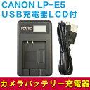 【送料無料】CANON LP-E5 対応☆PCATEC™新型USB充電器☆LCD付4段階表示仕様☆