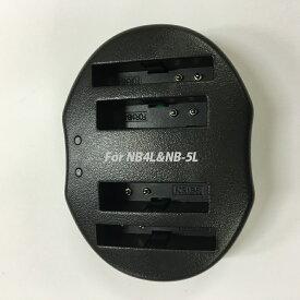 【送料無料】CANON NB-4L&NB-5L 対応デュアルチャネル USBバッテリーチャージャー 互換4口同時充電可能USB充電器☆PowerShot SX230 HS S100