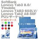 【送料無料】Softbank Tab3 8.0 / Tab 2 A8-50 専用 高品質PU 二折 レザーケース☆全11色