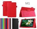 【送料無料】docomo dtab d-01G/Huawei MediaPad M1 8.0 403HW/MediaPad 8 S8-301W/Y!mobile Media Pad M1 8.0通用