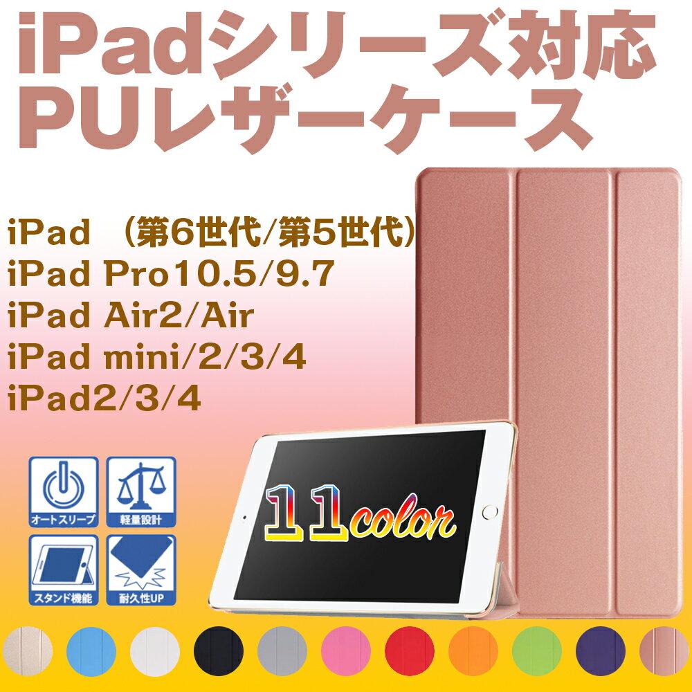 【送料無料】iPad専用各仕様選択可能 三つ折スマートカバー☆超薄 軽量型 スタンド機能 高品質PUレザーケース☆全11色☆iPad Pro10.5用/iPad 9.7(第5世代)/iPad Pro9.7用/iPad air2/iPad air1/iPadmini4用/iPadmini1/2/3用iPad4/3/2用