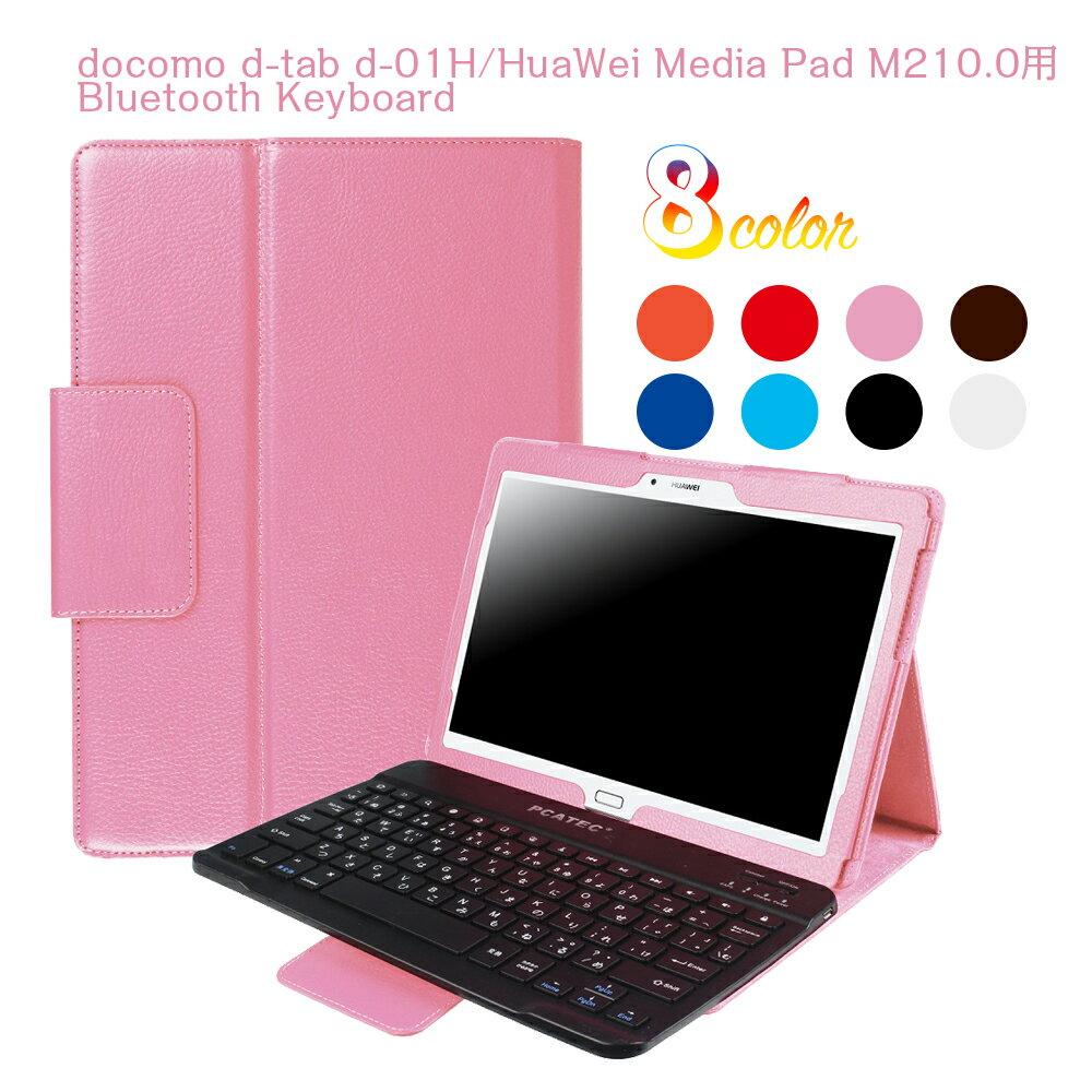 【送料無料】NTT docomo dtab d-01H/HuaWei MediaPad M2 10.0専用 レザーケース付き Bluetooth キーボード☆日本語入力対応☆全8色
