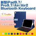 【送料無料】新型iPad9.7/Pro9.7/air1/2通用/レザーケース付き Bluetooth キーボード☆全11色☆日本語入力対応
