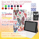 【送料無料】Qua tab PZ 専用 レザーケース付き Bluetooth キーボード☆日本語入力対応☆au Qua tab PZ LGT32SWA キーボードケース☆全13色4デザイン