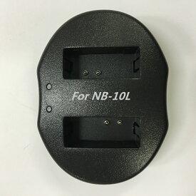 【送料無料】CANON NB-10L 対応デュアルチャネル USBバッテリーチャージャー 互換2口同時充電可能USB充電器☆PowerShot G1 X/