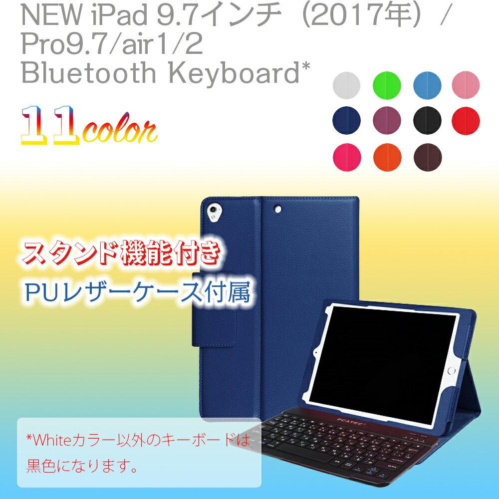 【送料無料】NEW iPad 9.7インチ(2017年) /iPadPro9.7/air1/2対応 レザーケース付き Bluetooth キーボード☆全11色☆日本語入力対応