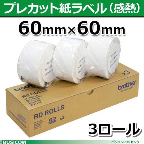 【brother/ブラザー】RD-U04J1 TD-2130N/2130NSA用プレカット紙ラベル(感熱)60mm×60mm 1,126枚×3巻【あす楽】♪