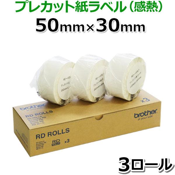 【brother/ブラザー】RD-U05J1 TD-2130N/2130NSA用プレカット紙ラベル(感熱) 50mm×30mm 2,167枚×3巻【あす楽】♪