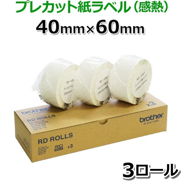 【brother/ブラザー】RD-U06J1 TD-2130N/2130NSA用プレカット紙ラベル(感熱) 40mm×60mm 1,126枚×3巻♪