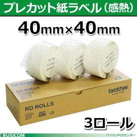【brother/ブラザー】RD-U08J1 TD-2130N/2130NSA用プレカット紙ラベル(感熱) 40mm×40mm 1,643枚×3巻【あす楽】♪
