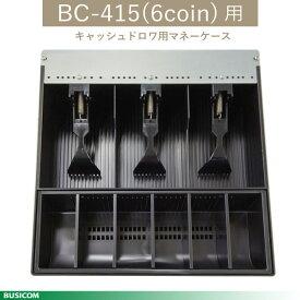 【BUSICOM】キャッシュドロワ用マネーケース BC-415*(モジュラー・手動式)用BC-415-Mcase♪