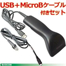 BUSICOM/ビジコム CCDバーコードリーダー BC-BR900L(ブラック)+専用マイクロUSB(MicroB)ケーブル 《タブレットやスマホに直接続!》♪