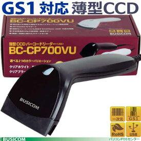 【BUSICOM/ビジコム】GS1対応薄型CCDバーコードリーダー BC-CP700VU(USBブラック) バイブレーション機能搭載【1年保証】【あす楽】♪