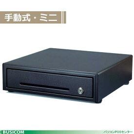 BUSICOM 手動式キャッシュドロワ ミニ3B/6C 黒 (日本製 iPad/AndroidタブレットのPOSレジにも!BC-DW330HP-B【代引手数料無料】♪