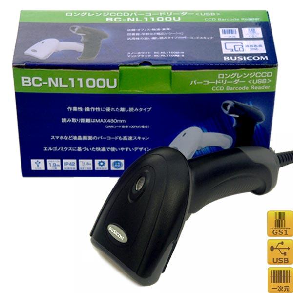 ビジコム BC-NL1100U-B ロングレンジCCDバーコードリーダー USB ブラック 液晶読取対応 1年保証 日本語マニュアルあり♪