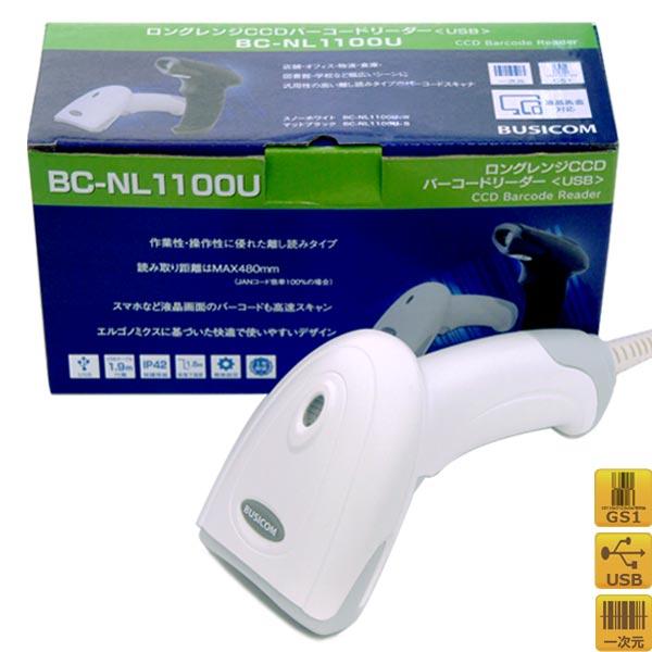 ビジコム BC-NL1100U-W ロングレンジCCDバーコードリーダー USB ホワイト 液晶読取対応 1年保証 日本語マニュアルあり♪