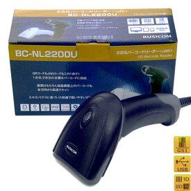 ビジコム BC-NL2200U-B 2次元バーコードリーダー USB ブラック 液晶読取対応 1年保証 日本語マニュアルあり【代引手数料無料】【あす楽】♪