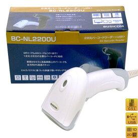 ビジコム BC-NL2200U-W 2次元バーコードリーダー USB ホワイト 液晶読取対応 1年保証 日本語マニュアルあり【代引手数料無料】【あす楽】♪