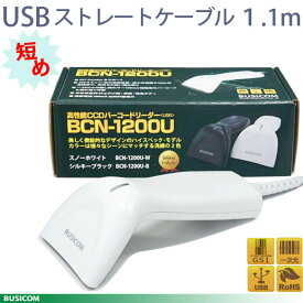 【ビジコム】短ケーブル1.1m BCN-1200U-W 高性能CCDバーコードリーダー(USBホワイト)1年保証 BUSICOM♪