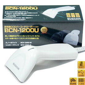 【BUSICOM/ビジコム】高性能CCDバーコードリーダーBCN-1200U(USBホワイト)【1年保証】【日本語マニュアル付き】♪