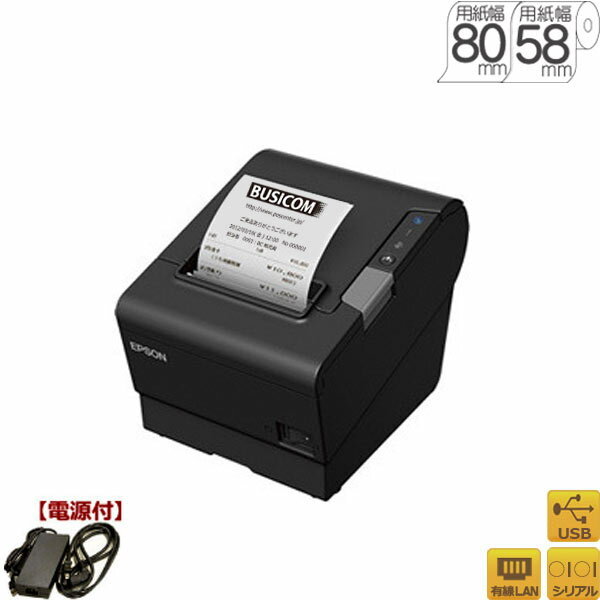EPSON/TM886S011B サーマルレシートプリンタ(シリアル/USB/有線LAN)ブラック/58・80mm幅対応【代引手数料無料】♪