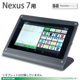 【Heckler Design】ネクサス7用スタンドWindFall-Nexus7【あす楽】♪