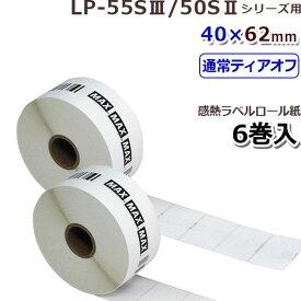 【MAX】マックスLP-55S/50Sシリーズ用 感熱ラベル LP-S4062《40x62mm》(640枚×6巻)♪