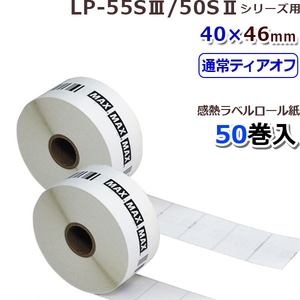 【MAX】マックスLP-55S/50Sシリーズ用 感熱ラベル LP-S4046VP《40x46mm》(840枚×50巻)【代引手数料無料】♪