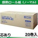 東芝テック製感熱レジロールペーパー(芯あり)58R-80TR-ZC 20巻♪
