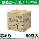 東芝テック製感熱レジロールペーパー(芯あり)58R-80TR-ZC 80巻【代引手数料無料】♪