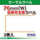 【EPSON】エプソン高保存サーマルラベルTRL080-ZHL (76mm幅・全面ラベル)3巻入 TM-L90/TM-L90-i シリーズ専用♪