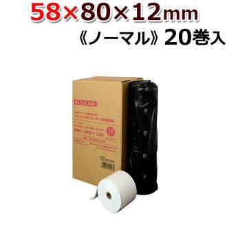 二是支持二com《一般》感覺熱、samarurejiroru 58mm寬80φ內徑12mm20巻入卡西歐(CASIO)TRP-5880-TW、夏普、東芝TEC的電阻用