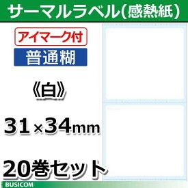 汎用 感熱ラベルロール(普通/アイマーク付)20巻セット【代引手数料無料】♪