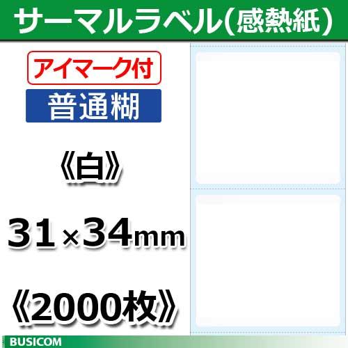汎用 感熱ラベルロール(普通/アイマーク付) 単品【1巻/1,900円(税抜)】♪