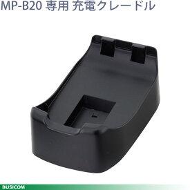 セイコーCDL-B01K-1 充電専用クレードル MP-B20用【あす楽】♪