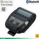 セイコー MP-B20 超小型軽量 58mm幅 感熱モバイルプリンター(USB・Bluetooth搭載) Coiney(コイニー)対応機【代引手数料無料】♪