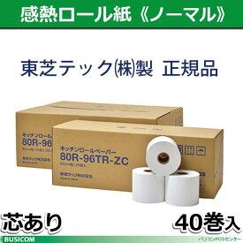 東芝テック製 キッチンプリンタ用 40巻 80R-96TR-ZC (KCP-100用) 80mm幅 感熱サーマルロール紙♪