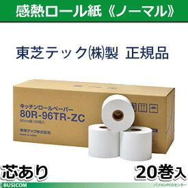 東芝テック製 キッチンプリンタ用 20巻 80R-96TR-ZC-20 (KCP-100用) 80mm幅 感熱サーマルロール紙♪