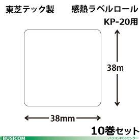 東芝テック製 KP-TL3838 感熱ラベルロールKP-20用(幅38×高38mm)730枚×10巻セット♪