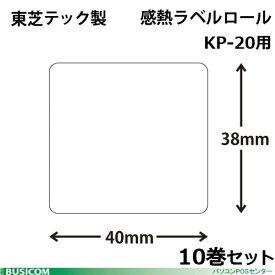東芝テック製 KP-TL4038 感熱ラベルロールKP-20用(幅40×高38mm)730枚×10巻セット♪