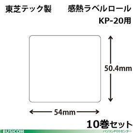 東芝テック製 KP-TL5450 感熱ラベルロールKP-20用(幅54×高50.4mm)550枚×10巻セット♪