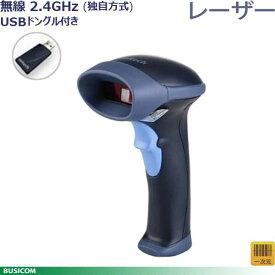 【ユニテック】ワイヤレスレーザバーコードスキャナ MS840P 専用ドングル付(USB)【代引手数料無料】♪