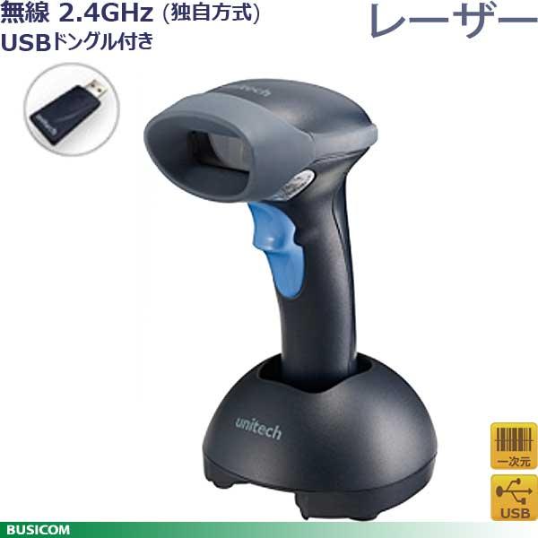 【ユニテック】MS840P ワイヤレスレーザバーコードスキャナ クレードル付セット(USB)【代引手数料無料】♪