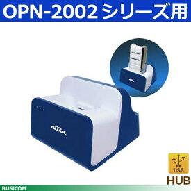 【ウェルコムデザイン】OPN-2002用充電クレードル USBハブ機能搭載 DB-CLCRD色選択【代引手数料無料】♪