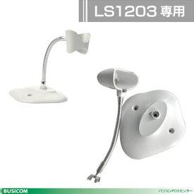 LS1203専用 ハンドフリースタンド(インテリスタンド) 20-73951-01R ZEBRA Symbol♪