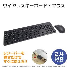 ワイヤレスマウス・ワイヤレスキーボードセット 入力機器 周辺機器