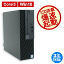 DELL デル OPTIPLEX 3050 SSD256GB メモリ8GB Core i3 Windows 10 Pro中古パソコン【3年保証】【お気楽返品OK】【送料…