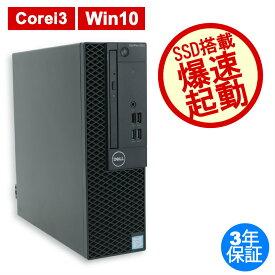 【10/21-24限定P10倍】DELL デル OPTIPLEX 3050 SSD256GB メモリ8GB Core i3 Windows 10 Pro中古パソコン【3年保証】【お気楽返品OK】【送料無料】中古デスクトップパソコン省スペースデスクトップ