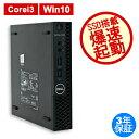 【3年保証】【お気楽返品OK】【送料無料】中古デスクトップパソコン 省スペースデスクトップ DELL OPTIPLEX 3060 MICRO SSD256GB メモリ8GB Core i3 Windows 10 Pro 有線LAN 中古パソコン
